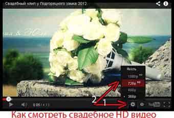 Как смотреть свадебное видео в разрешении HD