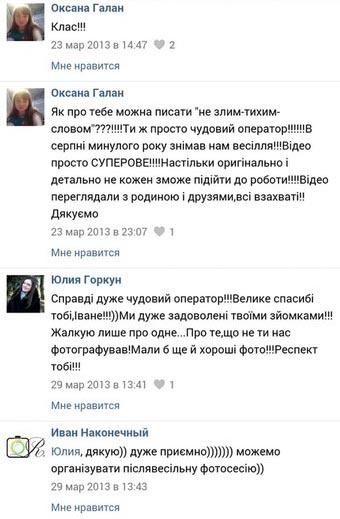 Отзывы о видеооператоре на свадьбу в Киеве