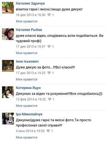 Отзыв о видеооператоре на свадьбу в Киеве