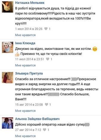 Отзывы видеооператор на свадьбу Киев