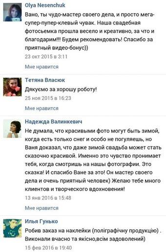 Отзывы о видеооператоре на свадьбу Киев